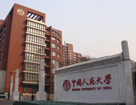 中国人民大学西门