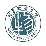 北京物资学院在职研究生