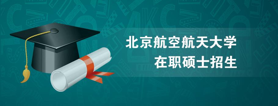 北京航空航天大学在职研究生教育网