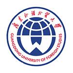 广东外语外贸大学在职研究生
