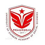 中国社会科学院大学在职研究生