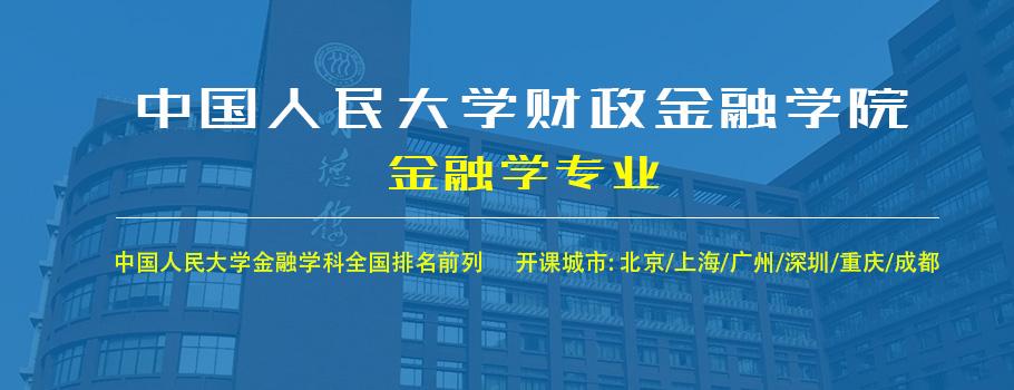 中国人民大学金融学专业在职研究生